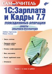Обложка книги  - 1С:Зарплата и Кадры 7.7. Повседневные операции. Советы опытного бухгалтера: Самоучитель