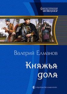 Обложка книги  - Княжья доля