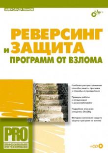 Обложка книги  - Реверсинг и защита программ от взлома
