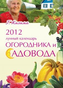 Обложка книги  - 2012. Лунный календарь огородника и садовода