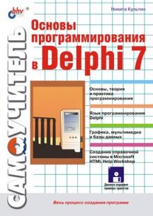 Обложка книги  - Основы программирования в Delphi 7