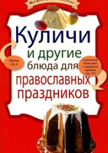 Обложка книги  - Куличи и другие блюда для православных праздников