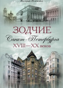 Обложка книги  - Зодчие Санкт-Петербурга XVIII – XX веков