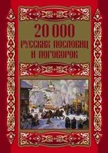 Обложка книги  - 20000 русских пословиц и поговорок