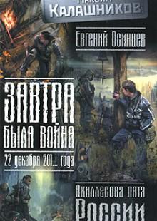Обложка книги  - Завтра была война. 22 декабря 201... года. Ахиллесова пята России