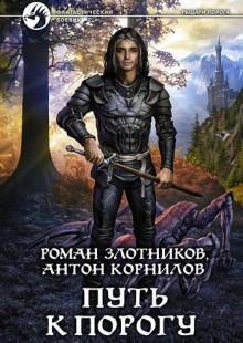 Обложка книги  - Путь к Порогу