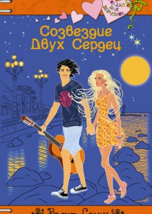 Обложка книги  - Созвездие Двух Сердец