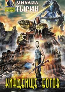 Обложка книги  - Кладбище богов