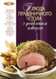 Обложка книги  - Блюда праздничного стола с добавлением алкоголя