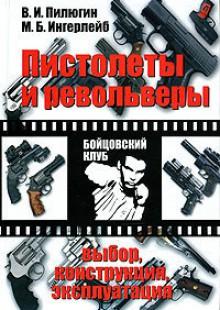 Обложка книги  - Пистолеты и револьверы. Выбор, конструкция, эксплуатация