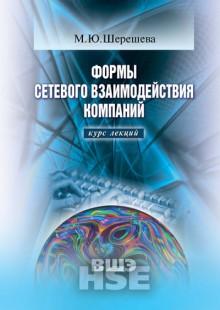 Обложка книги  - Формы сетевого взаимодействия компаний: курс лекций