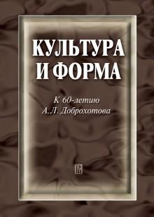 Обложка книги  - Культура и форма. К 60-летию А. Л. Доброхотова