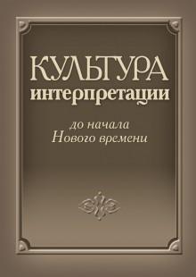 Обложка книги  - Культура интерпретации до начала Нового времени
