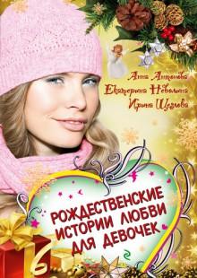Обложка книги  - Бабочки зимнего утра