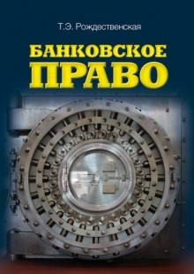 Обложка книги  - Банковское право
