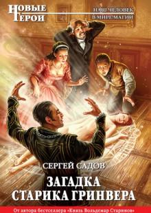Обложка книги  - Загадка старика Гринвера