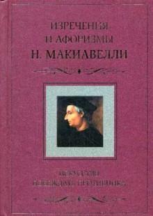Обложка книги  - Искусство побеждать противника. Изречения и афоризмы Н. Макиавелли