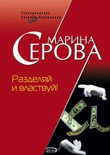 Обложка книги  - Разделяй и властвуй!