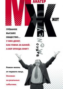 Обложка книги  - МЖ. Роман-жизнь от первого лица