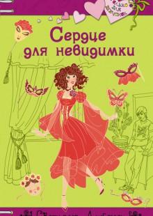 Обложка книги  - Сердце для невидимки