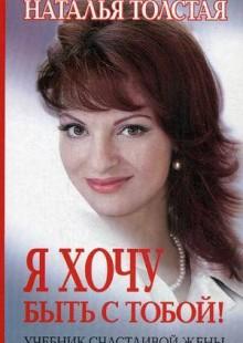 Обложка книги  - Я хочу быть с тобой! Учебник счастливой жены