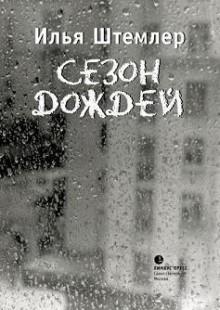Обложка книги  - Сезон дождей