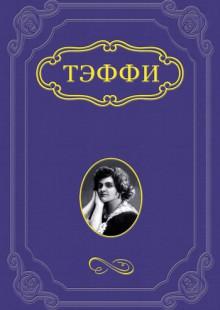 Обложка книги  - Подлецы