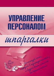 Обложка книги  - Управление персоналом