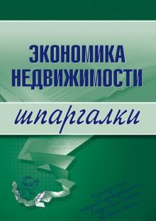 Обложка книги  - Экономика недвижимости
