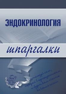 Обложка книги  - Эндокринология