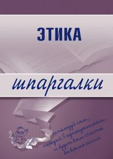 Обложка книги  - Этика