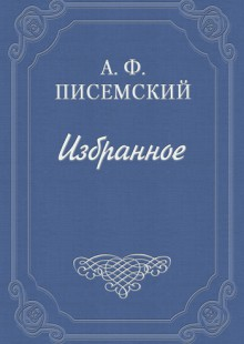 Обложка книги  - Боярщина