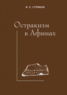 Обложка книги  - Остракизм в Афинах