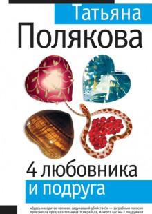 Обложка книги  - 4 любовника и подруга
