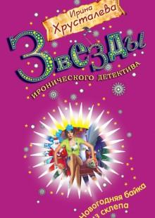 Обложка книги  - Новогодняя байка из склепа