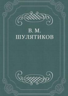 Обложка книги  - Литературный хищник