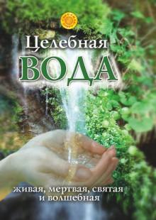 Обложка книги  - Целебная вода: живая, мертвая, святая и волшебная