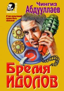Обложка книги  - Бремя идолов