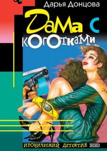 Обложка книги  - Дама с коготками