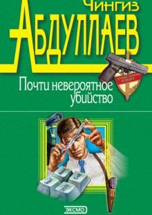Обложка книги  - Почти невероятное убийство