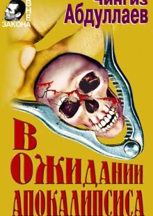 Обложка книги  - В ожидании апокалипсиса