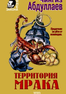 Обложка книги  - Сила инерции