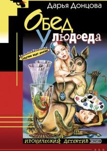 Обложка книги  - Обед у людоеда