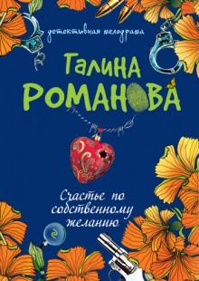 Обложка книги  - Счастье по собственному желанию