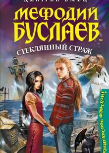Обложка книги  - Стеклянный страж