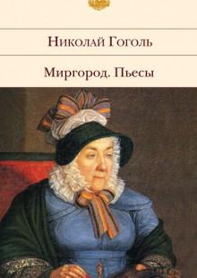 Обложка книги  - Тяжба