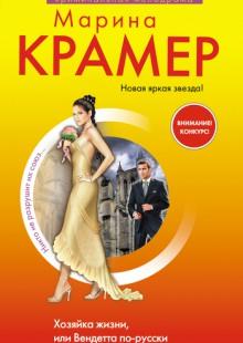 Обложка книги  - Хозяйка жизни, или Вендетта по-русски
