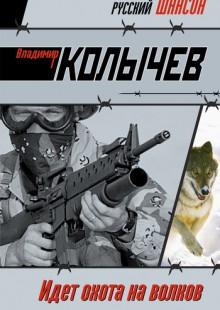 Обложка книги  - Идет охота на волков