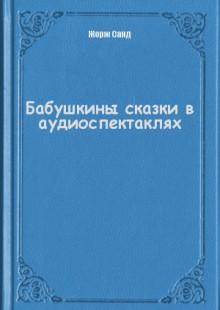 Обложка книги  - Бабушкины сказки в аудиоспектаклях