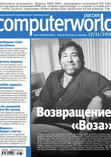 Обложка книги  - Журнал Computerworld Россия №36-37/2009